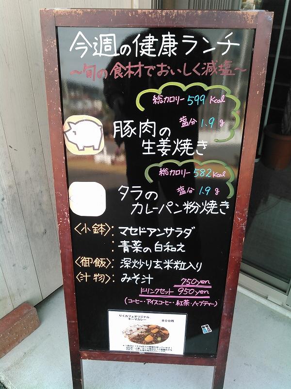 りくカフェ健康ランチメニュー